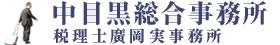 中目黒総合事務所・税理士廣岡実事務所